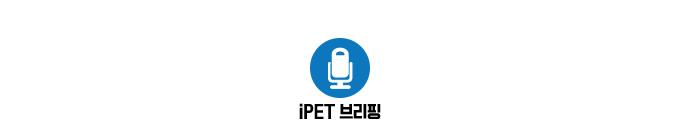 iPET 브리핑