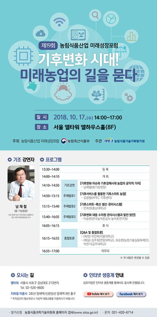 제19회 농림식품산업 미래성장포럼 개최 안내